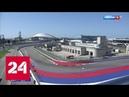 Формула-1 в Сочи: первые грузы команд уже доставили из Новороссийска - Россия 24