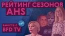 Выбираем лучший сезон Американской Истории Ужасов вместе с BFD TV