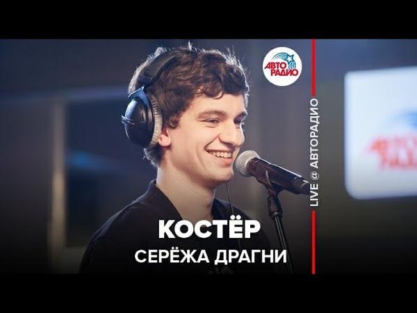 ️ Серёжа Драгни - Костёр (LIVE @ Авторадио)