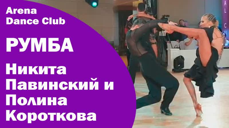 Никита Павинский и Полина Короткова - Румба