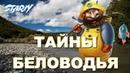 Русская Рыбалка 4 ⏪ ТАЙНЫ БЕЛОВОДЬЯ ⏩ STARIY (РР4,RF4) ФАРМ ОБЩЕНИЕ РОЗЫГРЫШИ