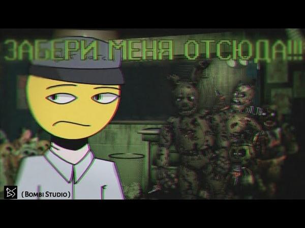 [BOMBIstudio] ЗАБЕРИ МЕНЯ ОТСЮДА! | FNAF 3