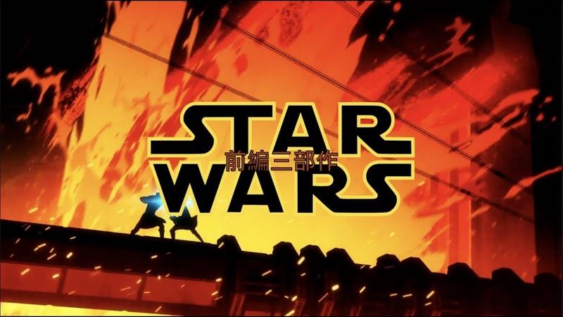 Star Wars - Anime Opening 4 (Prequel Trilogy Arc)   Gurenge - LiSA (Demon Slayer OP)