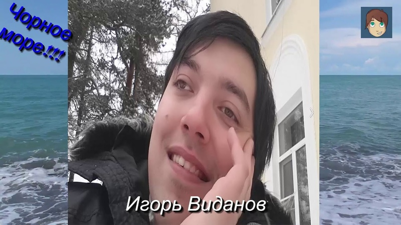 Прекрасная песня Чорное море Игорь Виданов