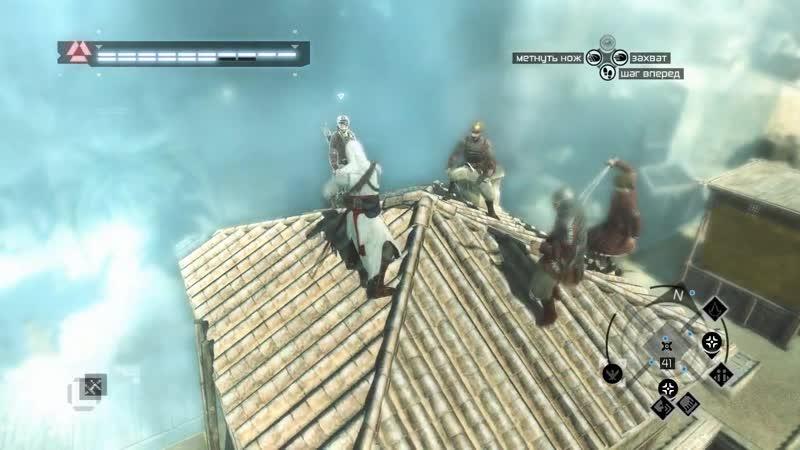 Assassin's Creed — 69 Мажд-Аддин: Все точки обзора