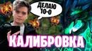 КУДЕС ПРОХОДИТ КАЛИБРОВКУ | Kudes Dota 2