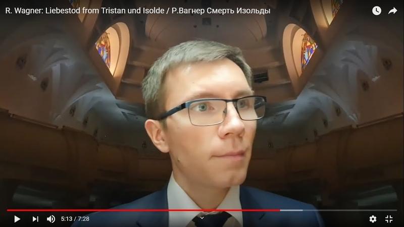 R Wagner Liebestod from Tristan und Isolde Р Вагнер Смерть Изольды