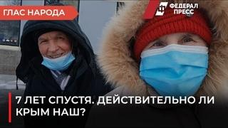7 лет спустя. Действительно ли Крым наш?