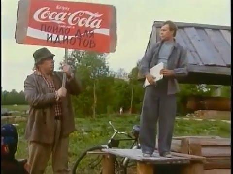 Кока кола пойло для идиотов