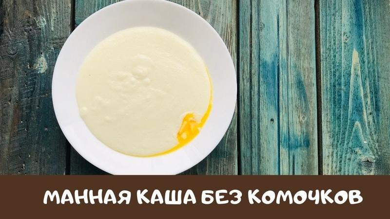 Манная каша на молоке БЕЗ КОМОЧКОВ Рецепт с которым справится даже ребенок
