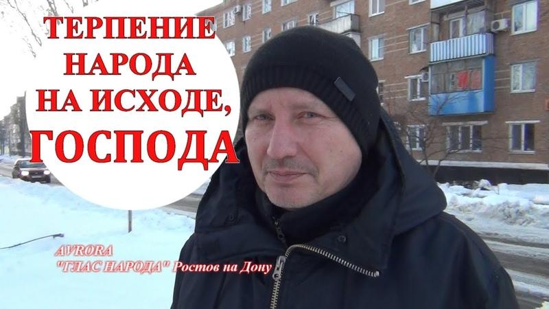 ЛЮДИ ОБ ОЛИГАРХАХ СОЦОПРОС 2020