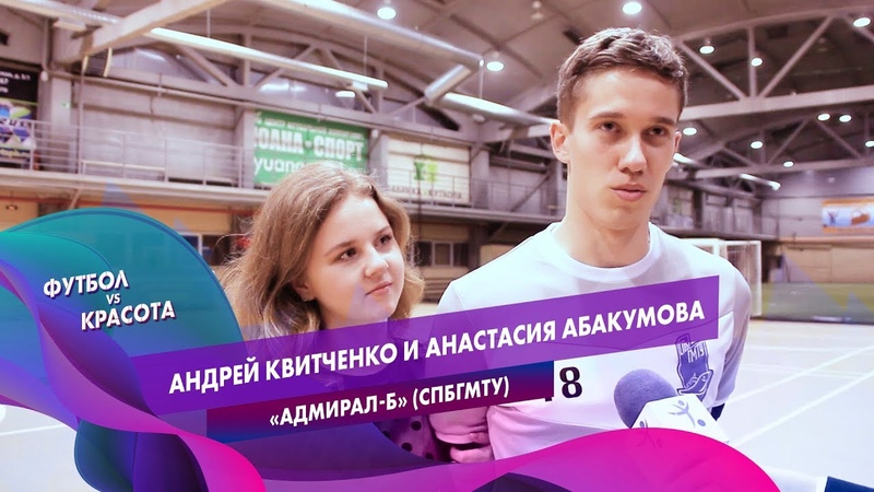 Анастасия Абакумова, Андрей Квитченко - Адмирал-Б (СПбГМТУ)