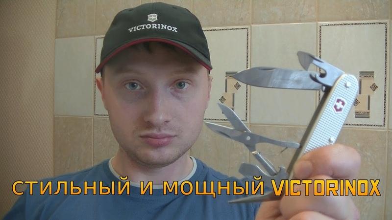 Крепкий и стильный нож Victorinox Alox Pioneer X обзор и мысли Карателя