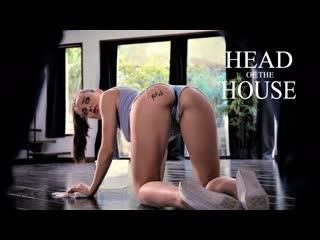 YUTCH ПРИРУЧИЛ СВОДНУЮ СЕСТРУ Lana Rhoades Brad Knight - Headofthe House SEX PORNO INCEST ORAL SISTER BROTHER