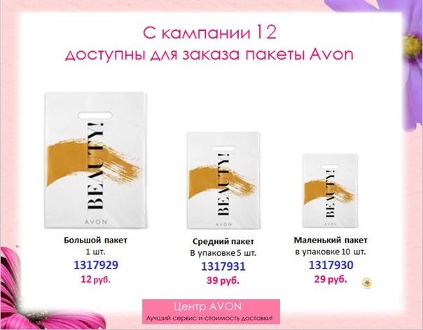 Как заказать пакеты в avon польская косметика купить в новосибирске