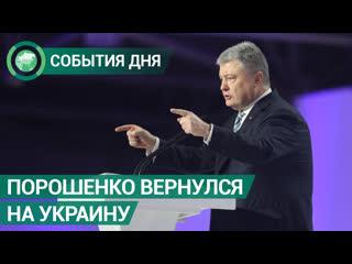 Порошенко вернулся на Украину. События дня. ФАН-ТВ