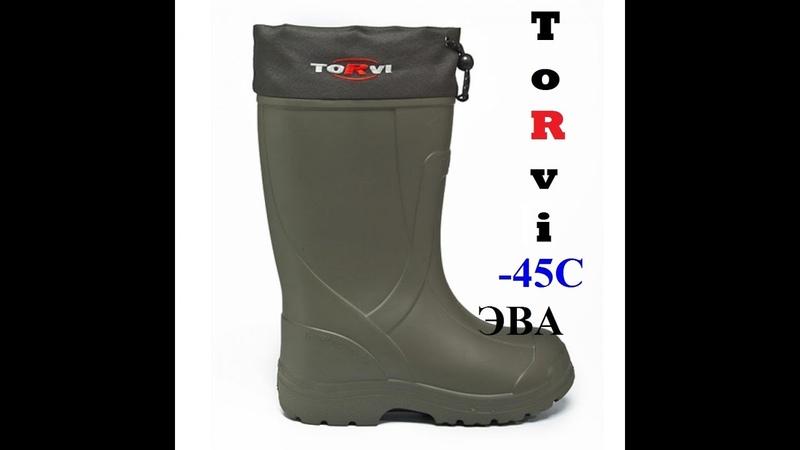 Видеообзор зимних сапог Torvi -45С по заказу Fmagazin