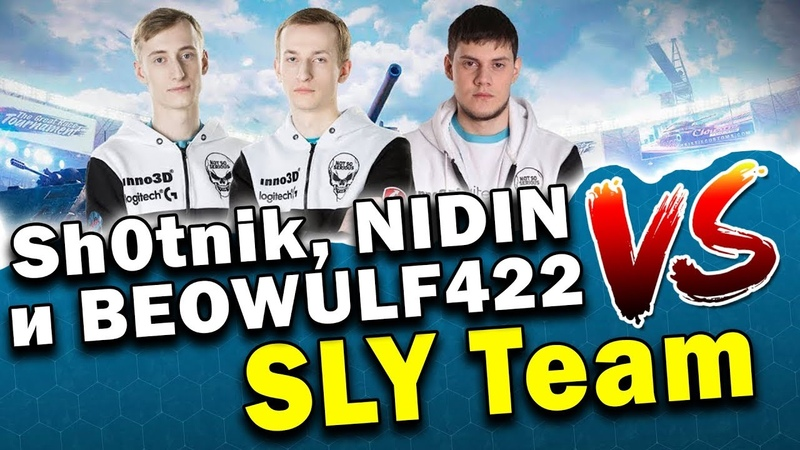 SLY Team 🆚 NIDIN , Sh0tnik и BEOWULF422 🚗 Танковый Гран-при, турнир по гонкам World of Tanks