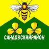 Администрация Сандовского района