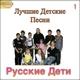 Русские Дети - Мама