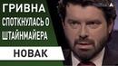 Паническая атака! Почему гривна рухнула: НОВАК - Штайнмайер, НБУ, Смолий, Зеленский