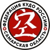 Федерация КУДО Самарской области