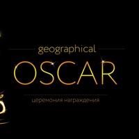 Логотип GO - Географический Оскар - 2019
