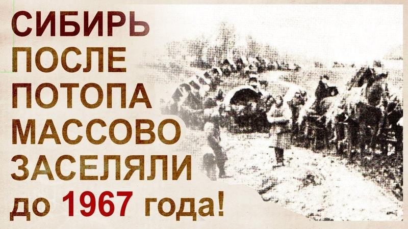 Массовое заселение Сибири в 19-20 веке. Доходные дома, каторга, коммунистические стройки