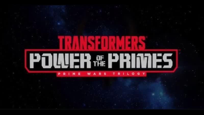 Transformers Power of the Primes - эпизод 10 (субтитры)