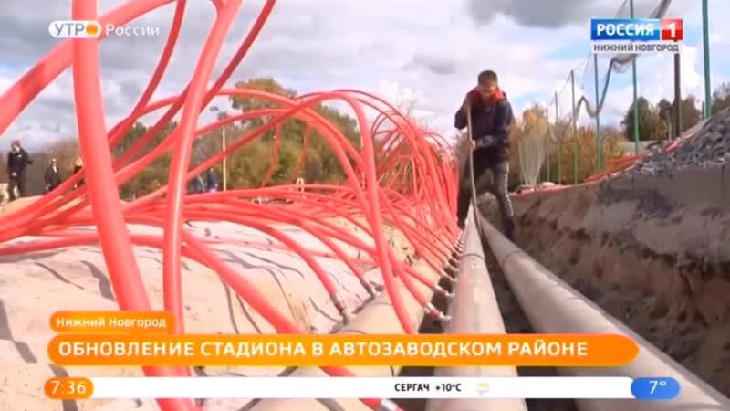 На стадионе в Автозаводском районе меняют искусственное покрытие. «Вести-Приволжье»