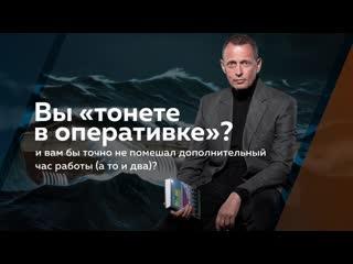 Александр Фридман (тонете в оперативке?)