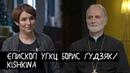 Борис Ґудзяк про Томос аборти та святість KishkiNa 07 01 2019