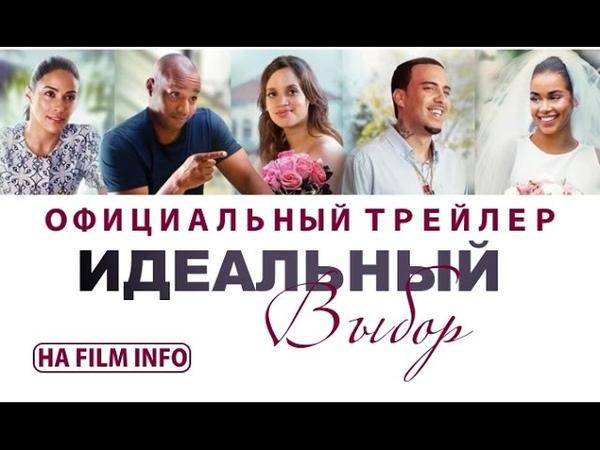 Идеальный выбор (2016) Официальный трейлер к фильму