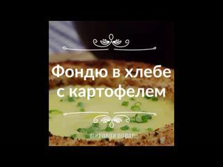 Фондю в хлебе