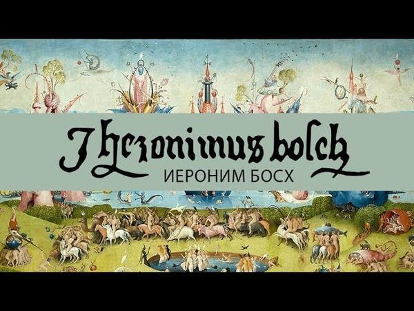 The Mysteries of Hieronymus Bosch (1980) | Загадки Иеронима Босха (русский язык) 1-я часть.