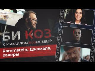 Би Коз: новый клип Rammstein, премьера короткометражного фильма Кальварского и Джамала