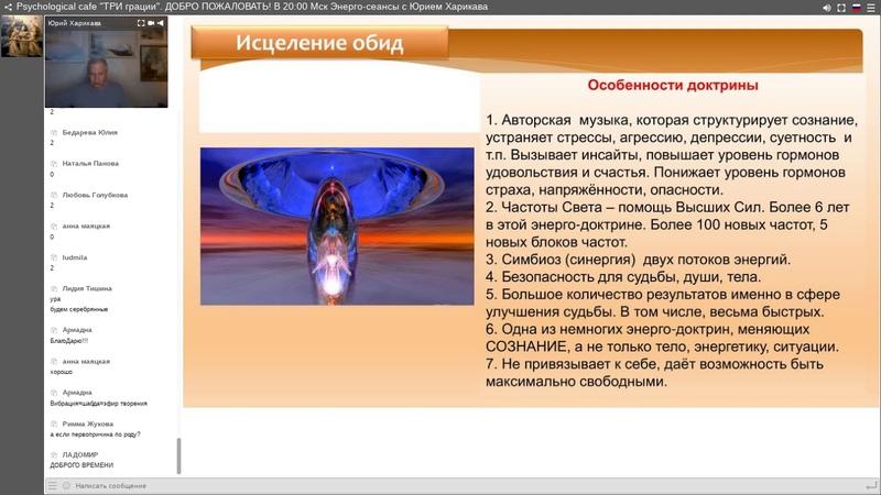 СЕРЕБРЯНЫЙ ЛАД Энерго сеансы в частотах света с Юрием Харикава