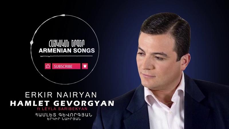 Hamlet Gevorgyan ft Leyla Saribekyan Erkir Nairyan