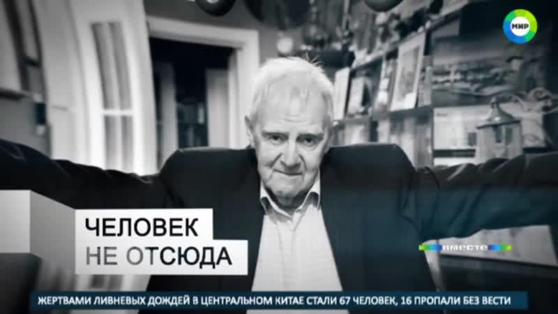 Ушел Даниил Гранин. Писатель, ученый, фронтовик, антисталинист