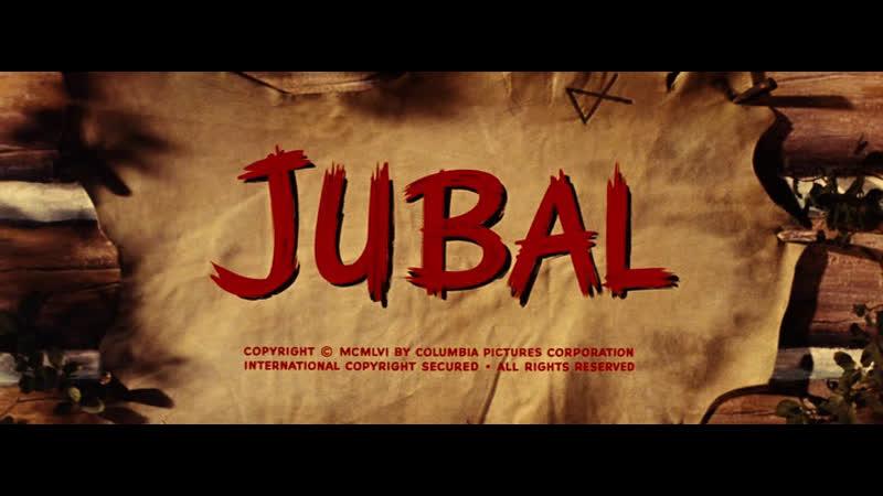 Джубал Jubal 1956