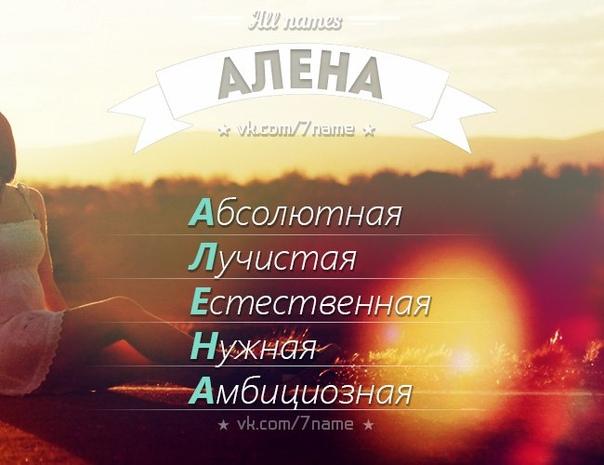 картинки с именем алена или алина волосы выглядят ухоженными