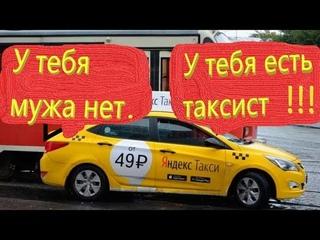 Типичный пассажир ЯНДЕКС ТАКСИ орет на свою жену и водителя