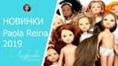 Новинки кукол Паола Рейна 2019. Нора-Кристи, Рапунцель, пижамная серия, куклы без одежды
