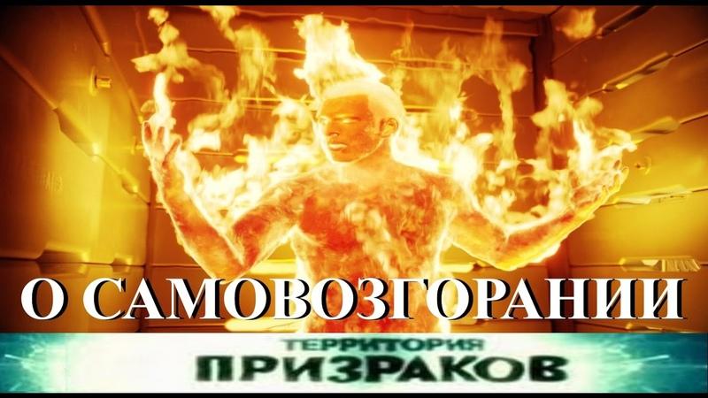 О Самовозгорании. Территория Призраков. Серия 23.
