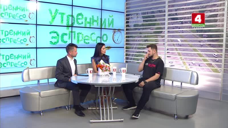 Утренний Эспрессо - Гость эфира: Максим Принцепс