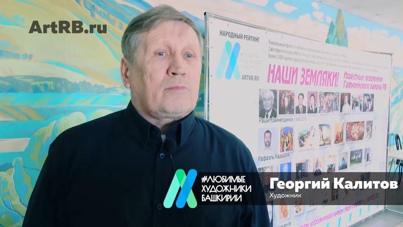 Художник Георгий Калитов о встрече в Гафурийском районе