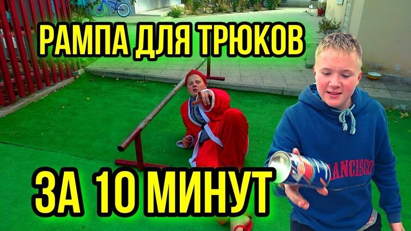 РАМПА Для Трюков За 10 Минут - BMX Челлендж