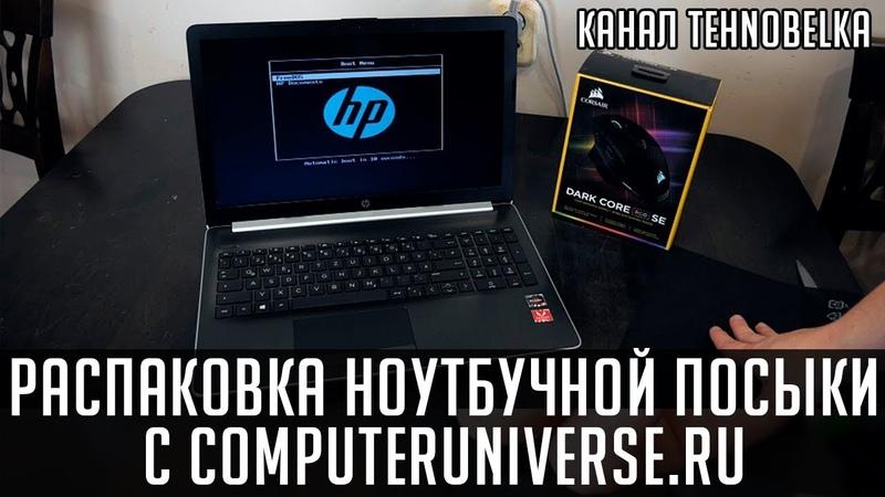Распаковка ноутбучной посылки с Computeruniverse.ru