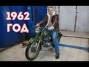 Минск 1962 года. Запуск после 38 лет хранения. Мотоцикл - мечта.