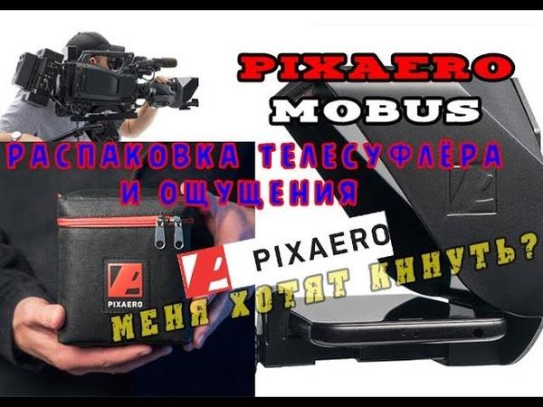 Телесуфлёр PIXAERO Mobus беспристрастная распаковка